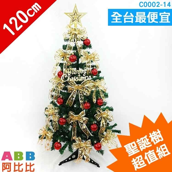 C0002-14_聖誕樹_4尺_超值組#聖誕派對佈置氣球窗貼壁貼彩條拉旗掛飾吊飾