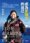 (二手書)成為更強大的自己:20歲少女完全制霸世界七頂峰、南北極點