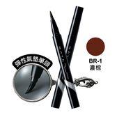 凱婷 密影氣墊眼線筆BR-1 0.45ml