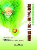 (二手書)為孩子扎根‧給一雙翅膀:兒童健康發展與早期療育專書