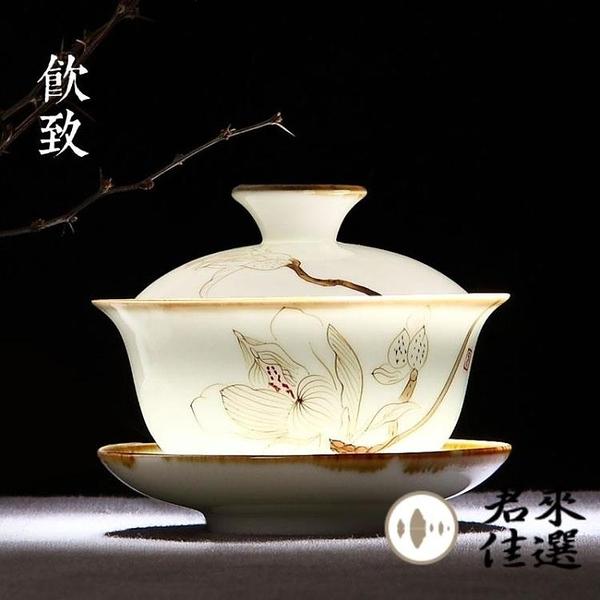 茶具蓋碗茶杯單個白瓷泡茶碗三才杯陶瓷功夫茶具【君來佳選】