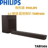 飛利浦 PHILIPS 2.1聲道 立體重低音 聲霸 無線藍芽喇叭劇院 TAB7305