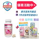 素天堂 - 輔酶素 Q10 膠囊 (60顆X2瓶)送7件式可愛動物指甲剪套組