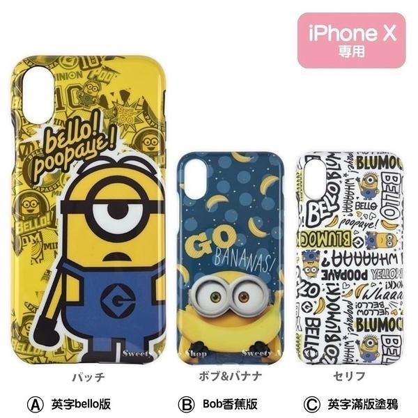 日本正版限定 MINION 小小兵 Bello iPhone X 手機保護殼套 (三款挑選)