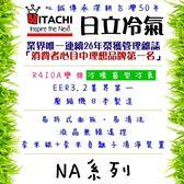 【日立冷氣】3.6kw變頻冷暖雙吹窗型冷氣《RA-36NA》日本製造 含基本安裝 高EER