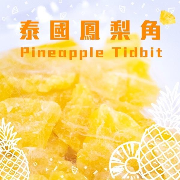 泰國 鳳梨角 (Pineapple Tidbit) 1kg【櫻桃飾品】【31993】