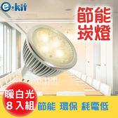 [ 暖白光八入組 ] e-kit逸奇《MR168_8W高亮度LED節能崁燈-暖白光》/美國LED燈源/台灣製造超值8入組