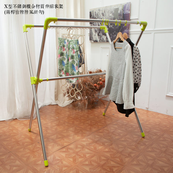 【JL精品工坊】X型不鏽鋼複合材質伸縮衣架(兩桿附防風勾)/衣櫥/衣櫃/曬衣架/衣架/掛衣架/掛衣勾