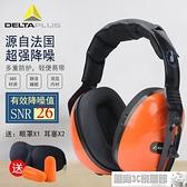 隔音耳罩 代爾塔耳罩 專業隔音耳罩 防噪音睡覺降噪音睡眠用工廠學習射擊用