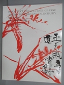 【書寶二手書T4/收藏_QKU】中國嘉德香港2019春季拍賣會_春訊-亞洲重要私人珍藏_2019/3/30
