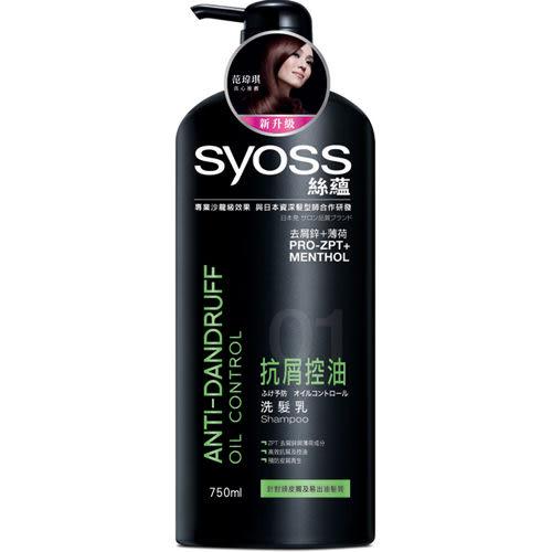 絲蘊抗屑控油洗髮乳750ML【康是美】