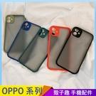 磨砂鏡頭邊框殼 OPPO Reno5 pro Reno4 Z Reno4 pro Reno2 Z 手機殼 透色背板 四角防撞 矽膠軟殼