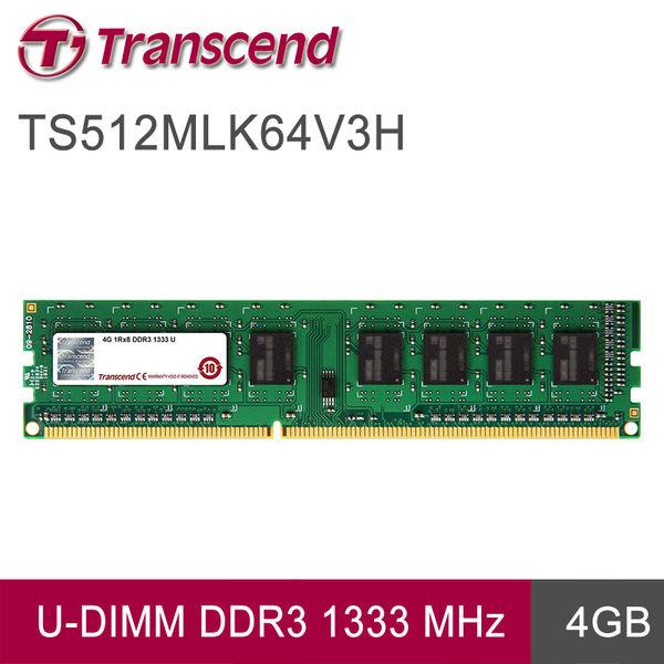 【免運費-限量】Transcend 創見 DDR3-1333 4G 桌上型 標準記憶體 TS512MLK64V3H