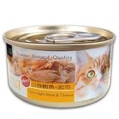 SEEDS 惜時 Tuna愛貓天然食系列-白身鮪魚+起司 (70Gx24罐)-箱購