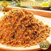 【天福 】海苔芝麻素香鬆(600g)