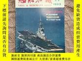 二手書博民逛書店罕見艦船知識期刊艦船知識雜誌(共1本)Y1959