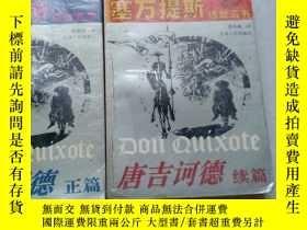 二手書博民逛書店唐吉訶德正篇和續篇兩本合售罕見(塞萬提斯傳世奇書)Y229899