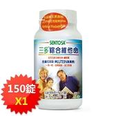 【三多】綜合維他命(150粒/瓶) 單罐  金盞花 礦物質 LUTEIN