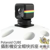 POLAROID 寶麗萊 CUBE 運動攝影機用 安全帽快拆座 3M貼片 極限運動 行車紀錄器 公司貨