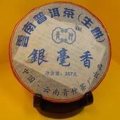 【歡喜心珠寶】【雲南銀毫香青仲生茶】青仲生態普洱餅茶2006年,生茶357g/1餅,另贈收藏盒
