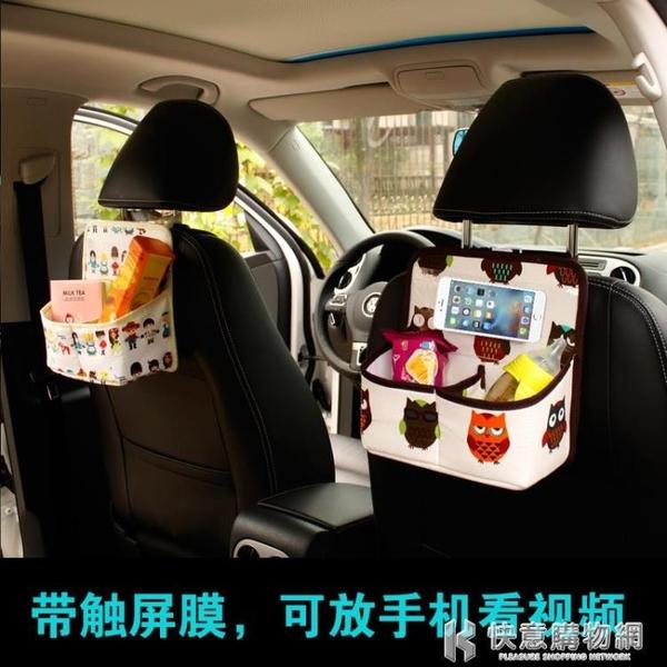 汽車座椅收納袋掛袋車載收納箱椅背置物袋盒車內手機袋多功能用品 NMS快意購物網