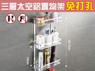 AA-34 免打孔 長方形三層置物架帶勾 無痕免釘 多功能雙層收納架 廚房衛浴置物架 浴室 附膠
