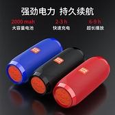 家用戶外防水大音量立體聲無線音響便攜式小音箱超重低音炮車載 【七七小鋪】