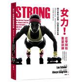 《女力!從零開始重量訓練:4大類肌力訓練X9 階段週期計畫,女性專屬力量訓練攻略》