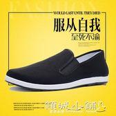 休閒鞋 老北京布鞋男士懶人工作鞋休閒夏季一腳蹬帆布中老年布鞋男父親鞋