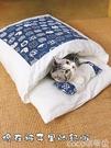 寵物窩日式貓窩貓睡袋封閉式可拆洗貓被窩冬天保暖寵物窩狗狗窩四季通用LX coco衣巷