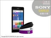 ∥配件王∥預訂 公司貨 索尼 SONY SmartBand SWR10 智慧型手環 IP58防水 藍芽NFC Android4.4 色彩鮮艷 九色