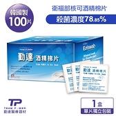 【勤達】消毒酒精棉片(薄)100片/盒-Y52 醫療消毒