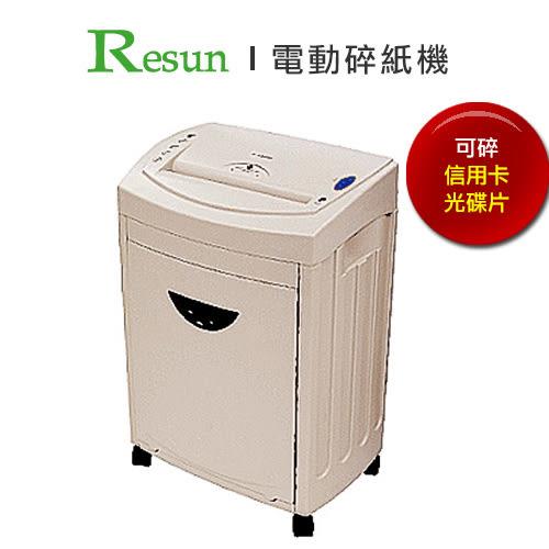 Resun 多功能電動碎紙機 (A3) S-A3000 / 台