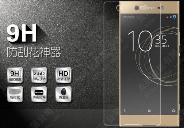 9H 防爆玻璃貼 Sony Xperia XA1 Ultra 玻璃貼 G3221 G3226 索尼XA1 G3123 鋼化膜 熒幕保護貼 鋼化玻璃