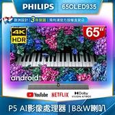 [登錄送超值好禮]PHILIPS飛利浦 65吋4K OLED Android聯網顯示器65OLED935