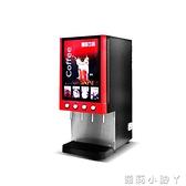 飲料機咖啡機商用 全自動現調即溶餐飲奶茶豆漿定量一體機 NMS220v蘿莉小腳ㄚ