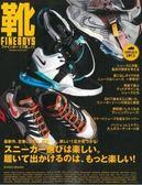 年輕新貴最愛品牌鞋款專集 VOL.11