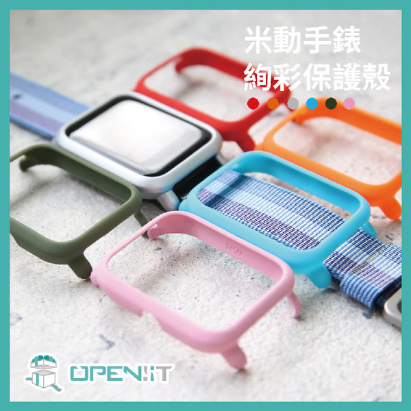 OPENiT♥現貨 米動手錶 彩色保護殼 保護框 保護套 小米Amazfit 米動手錶青春版 專用 * 輕巧的PC材質*