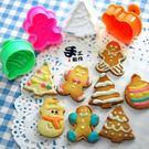 3D餅乾模  聖誕系列4入組餅乾模具  ...