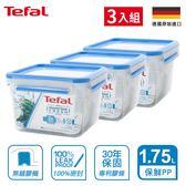 Tefal法國特福 德國EMSA原裝 無縫膠圈PP保鮮盒 1.75L SE-K3021712(3入組)