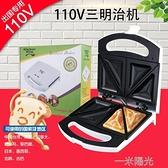 110V伏三明治機出口美國加拿大三文治機早餐機烤面包機60Hz 聖誕節免運