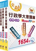 【鼎文公職】OD141台電公司新進僱用人員招考(綜合行政)專業科目精選題庫套書