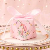 喜糖盒子 創意鑽石形結婚喜糖盒粉色小號紙盒子婚禮糖果包裝盒網紅禮品盒子 4色