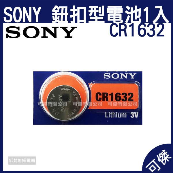 可傑 SONY CR1632 鈕扣型電池 3V 鈕扣電池 遙控器 手錶 適用多種電子產品 電池 日本製造 1入裝