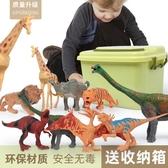 動物模型 兒童小恐龍套裝仿真動物橡膠霸王龍模型塑膠男孩玩具3-6歲半1-2周