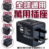 2.1A 雙USB轉換插座 USB版 多國通用 電源轉接頭 插頭 插座 萬用轉接插頭 旅行轉換插頭【歐妮小舖】