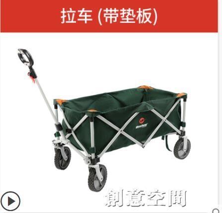 我飛拉車便攜購物車買菜車野營戶外野餐摺疊小推車營地車拉貨拖車 NMS創意新品