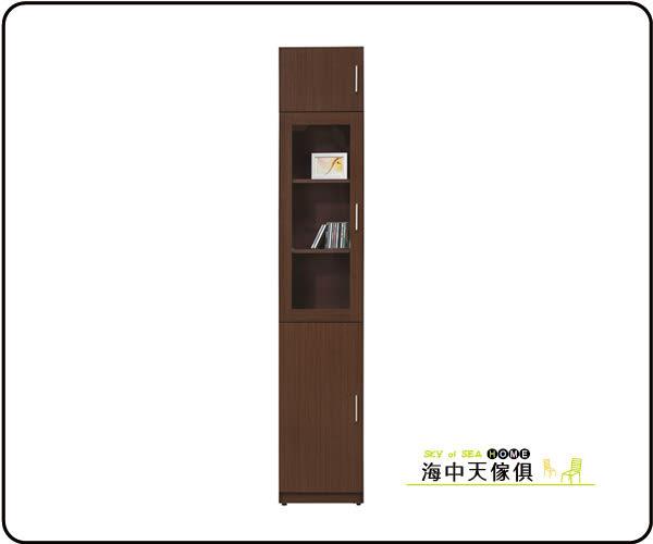 {{ 海中天休閒傢俱廣場 }} C-41 摩登時尚 書房系列 A514-09 艾美胡桃1.3尺三門高書櫃(左開)