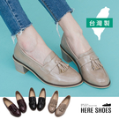 [Here Shoes]樂福鞋-MIT台...