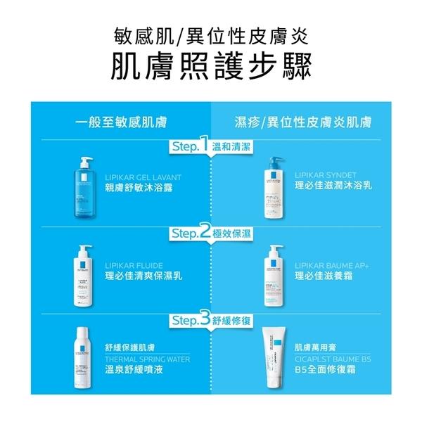 理膚寶水 B5 全面修復霜100ml雙入組買2送10超值加量組 萬用修復